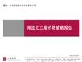 世联_北京<font color=red>复地</font>湾流汇地产项目价格策略报告_53P_别墅_市场分析_推售方案