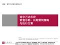 世联_南京<font color=red>万达</font>华府项目销售诊断后期营销策略与执行方案_128P_产品定位_形象策划