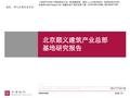 世联_北京顺义建筑产业总部基地研究报告_57P_发展研究