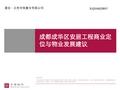 世联_四川成都成华区安居工程商业定位与物业发展建议_136P_总体规划_定价模式
