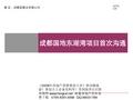 世联_四川成都龙泉国地东湖湾5200亩项目首次沟通_112P_案例借鉴