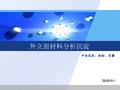 世联_研究发展中心平台_外立面材料分析沉淀_23P_工程管理
