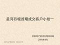 世联_广东深圳<font color=red>星河</font>丹堤首期成交客户分析_6p_成交分析
