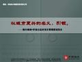 世联_<font color=red>海尔</font>绿城.济南全运村项目营销策划报告_131P_事件攻略_展示攻略