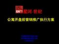中原_星河国际公寓开盘前营销推广执行方案_120p_<font color=red>风火</font>_媒体策略_公关活动_户外围墙