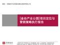 金谷产业公园项目定位与营销策略执行报告_131P_展示攻略_服务攻略_活动攻略_传播渠道