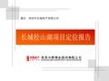 中原_广东东莞松山湖项目定位报告_154P_<font color=red>长城</font>_市场分析_物业建议_双环境