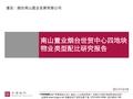 世联_山东烟台南山<font color=red>世贸</font>中心四地块物业类型配比研究报告_50p_案例借鉴_研究分析