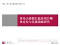 世联_青岛天泰假日温泉项目整体定位与发展战略研究_239P_市场调研_项目定位_前期策划