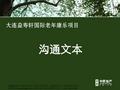 中原_大连益寿轩国际老年康乐项目市场营销定位方案_86p_推广策略_现场包装_促销活动