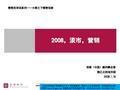 世联_长沙湘江北尚淡市营销销售培训_105P_前期销售总结_开盘基础数据_后期策略