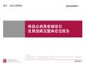 <font color=red>世联</font>江西_南昌众森黄家湖项目整体定位报告_22p_项目分析