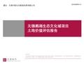 世联_江苏无锡鹅湖生态文化城项目土地价值评估报告_46P_土地分析