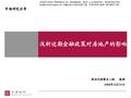 世联_浅析近期金融政策对房地产的影响_26P_市场研究