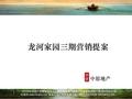中原_大连市龙河家园三期营销提案_108P_价格模式_推广渠道_售楼处