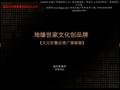中信<font color=red>泰富</font>_扬州天元坊项目整合推广策略案_56P_新景祥_户外_报纸_活动营销
