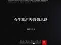 世联_广东惠州合生高尔夫别墅项目前期策划案_88P_项目分析_产品定位_物业建议