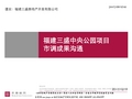 世联_福建福州三盛中央公园项目市调成果沟通报告_94P_项目分析_营销战略_投资分析