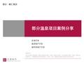 世联_温泉项目案例_49P_漳州云霄_庐山西海_青岛假日