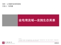 世联_<font color=red>金地</font>湾流域案例沉淀_15P_产品说明