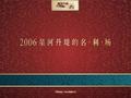 世联_<font color=red>星河</font>丹堤豪宅项目营销推广策略报告_60p_媒体攻略_现场攻略_活动策略