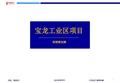 中原_广东深圳金众<font color=red>宝龙</font>工业区项目前期策划方案_33p_市场分析_项目定位_开发建议