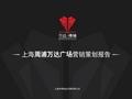 上海周浦<font color=red>万达</font>广场综合体项目营销策划报告_112P_logo_推广策略_媒体策略_形象导入