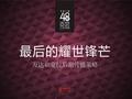 宁波鄞州<font color=red>万达</font>广场48克拉后期传播策略方案_76P_活动营销_渠道策略_媒介营销_现场包装