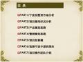 宁波九<font color=red>龙湖</font>别墅项目营销策划提报_103P_品牌策略_推广策略_广告策略_媒体策略_活动策略