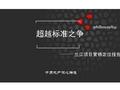 中原_深圳香蜜湖北项目前期营销定位报告_77P_<font color=red>兰江</font>地产_豪宅_户型建议_价格定位