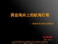 中原_福建福州中天金海岸高层豪宅项目营销报告_121P_活动建议_销售工具_VI