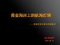 中原_福建福州仓山区中天金海岸地产项目市场定位营销推广案_121P_高层豪宅_价格策略