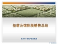 中<font color=red>广信</font>_北京玺萌公馆项目阶段销售总结报告_45P_市场分析_价格策略_营销推广