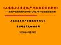 中国房地产行业政策深度研究报告_76P_发展阶段划分_政策预测_未来展望
