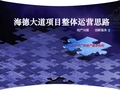 中<font color=red>广信</font>_北京海德大道公寓项目整体运营思路_89P_市场研究_项目定位_价格策略_营销推广