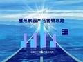 中<font color=red>广信</font>_北京檀州家园地产项目营销策划提案_109p_价格策略_推广策略_活动策略