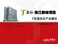 中<font color=red>地行</font>_广州嘉裕珠江新城K区规划产品建议_35p_规划建议_开发步骤