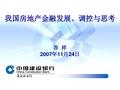 中国房地产金融发展调控与思考_28p_调控政策