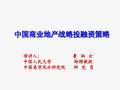 中国商业地产战略投融资策略培训_67P_鲁炳全_商品房_住宅_产权制度_资金对接