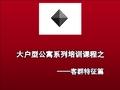 中广信_北京中广信大户型公寓销售培训课程_21p_客户策略