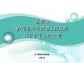 中广信_北京<font color=red>星河</font>城项目营销工作总结及下半年工作计划_54P_中小户型_开发投资