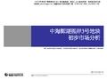 <font color=red>中海</font>_苏州<font color=red>中海</font>御湖熙岸3号地块项目市场分析_76P_易居_市场研究_案例分析
