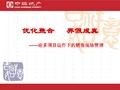 中海_论多项目运作下的销售现场管理_13p_销售现场
