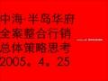 <font color=red>中海</font>_苏州半岛华府全案整合行销总体策略思考_131P_活动策略_媒体组合_传播策略