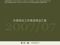 <font color=red>中粮</font>_天津世界贸易中心项目工作推进报告_57P_前期策划_产品定位_重点计划