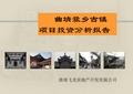 云南曲靖爨乡古镇项目投资分析报告_46P_项目定位_规划思路