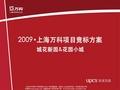 优派克思_上海<font color=red>万科</font>城花新园花园小城项目竞标方案_68P_生态住宅_梳理策略_有延展性