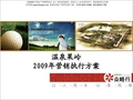 众略行_连云港温泉果岭项目营销执行方案_80P_圈层_媒体推广_活动策略