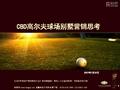 伟业_北京CBD高尔夫球场别墅项目全程营销策略_80P_联动策略_圈层营销_活动营销