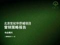 伟业_北京世纪<font color=red>华侨城</font>项目营销策略报告_66P_项目分析_产品定位_销售执行_媒体投放